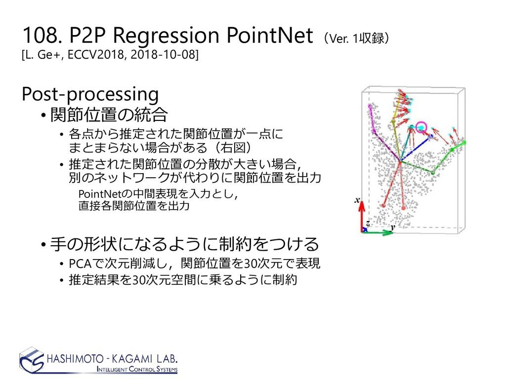 108. P2P Regression PointNet(Ver. 1収録) [L. Ge+,...