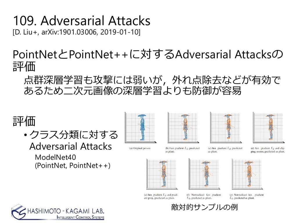 109. Adversarial Attacks [D. Liu+, arXiv:1901.0...