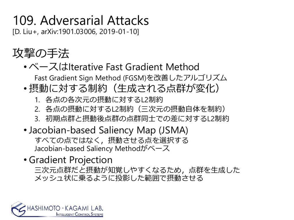 109. Adversarial Attacks [D. Liu+, arXiv:1901.0...