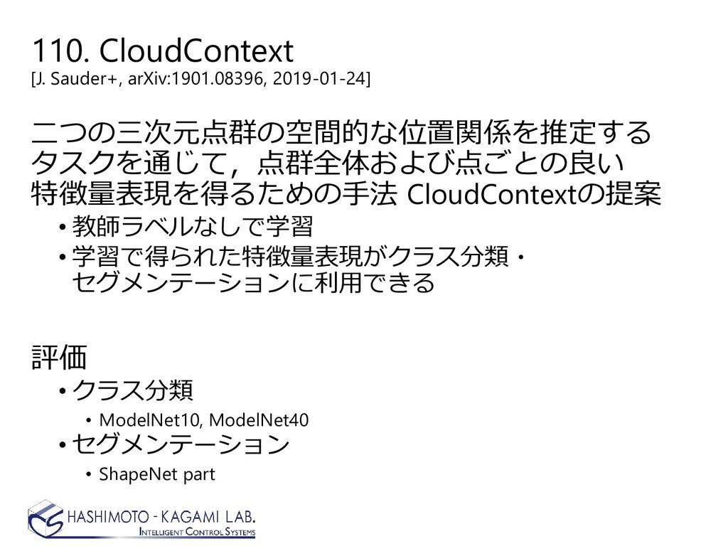 110. CloudContext [J. Sauder+, arXiv:1901.08396...
