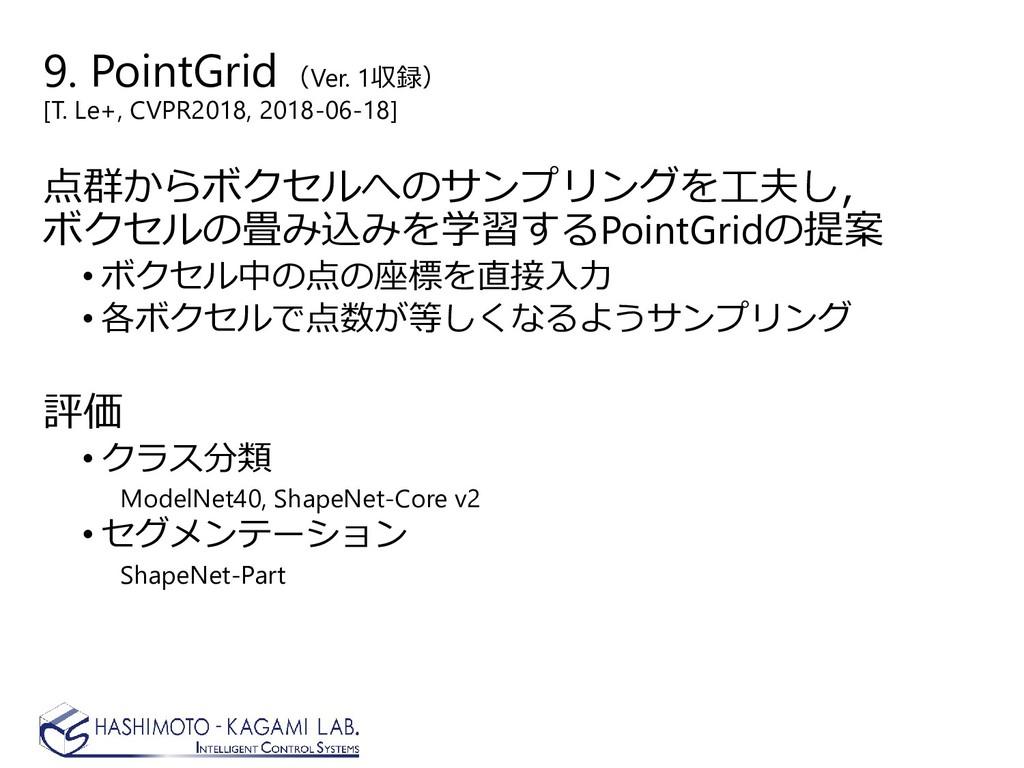 9. PointGrid(Ver. 1収録) [T. Le+, CVPR2018, 2018-...
