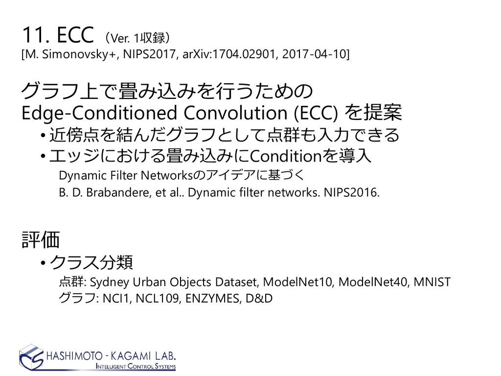 11. ECC (Ver. 1収録) [M. Simonovsky+, NIPS2017, a...