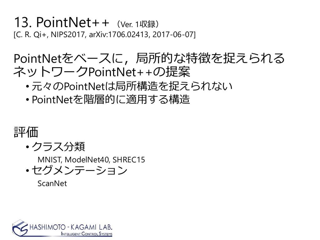 13. PointNet++(Ver. 1収録) [C. R. Qi+, NIPS2017, ...