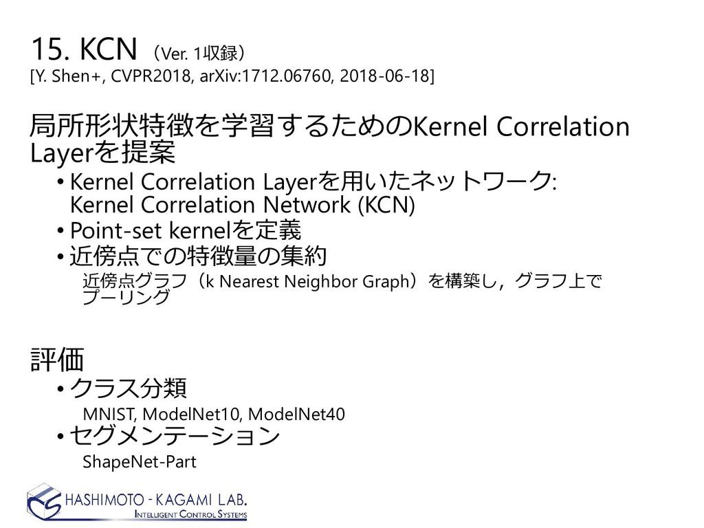 15. KCN (Ver. 1収録) [Y. Shen+, CVPR2018, arXiv:1...