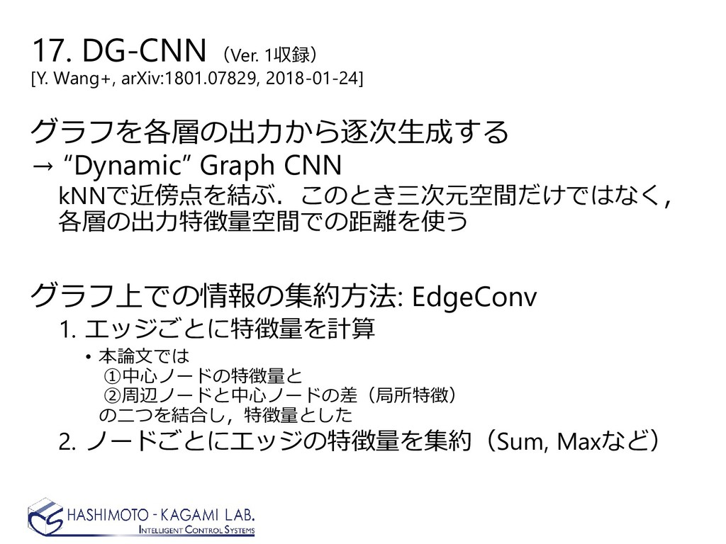 17. DG-CNN (Ver. 1収録) [Y. Wang+, arXiv:1801.078...