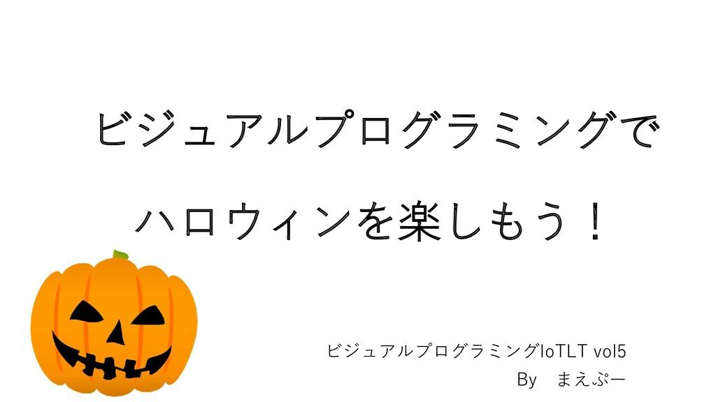 ビジュアルプログラミングで ハロウィンを楽しもう! ビジュアルプログラミングIoTLT vol...