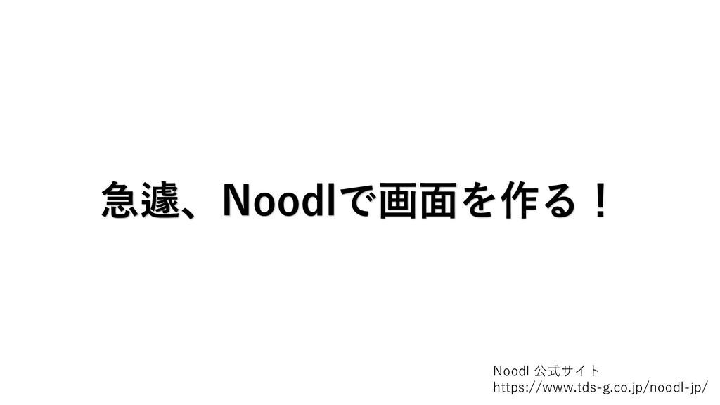 急遽、Noodlで画面を作る! Noodl 公式サイト https://www.tds-g.c...