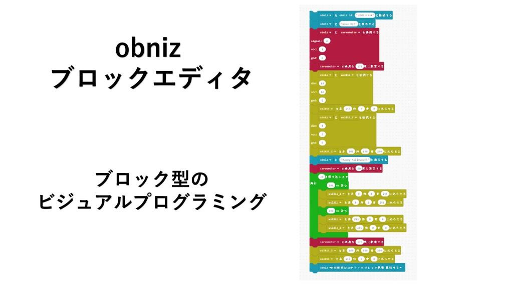 obniz ブロックエディタ ブロック型の ビジュアルプログラミング