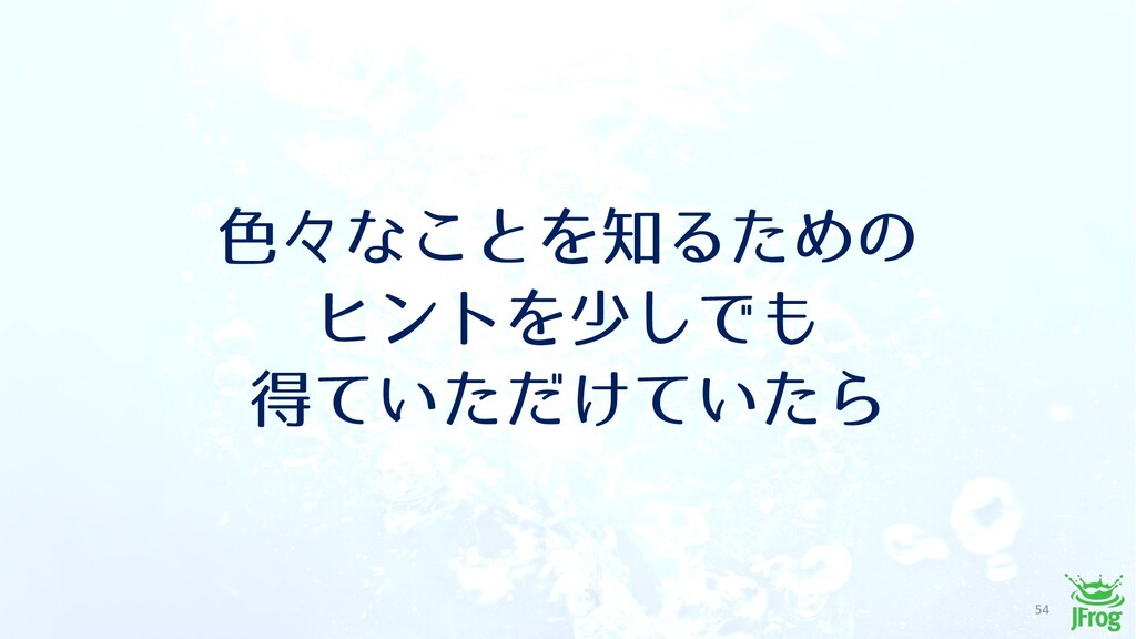 ৭ʑͳ͜ͱΛΔͨΊͷ ώϯτΛগ͠Ͱ ಘ͍͚͍ͯͨͩͯͨΒ 54