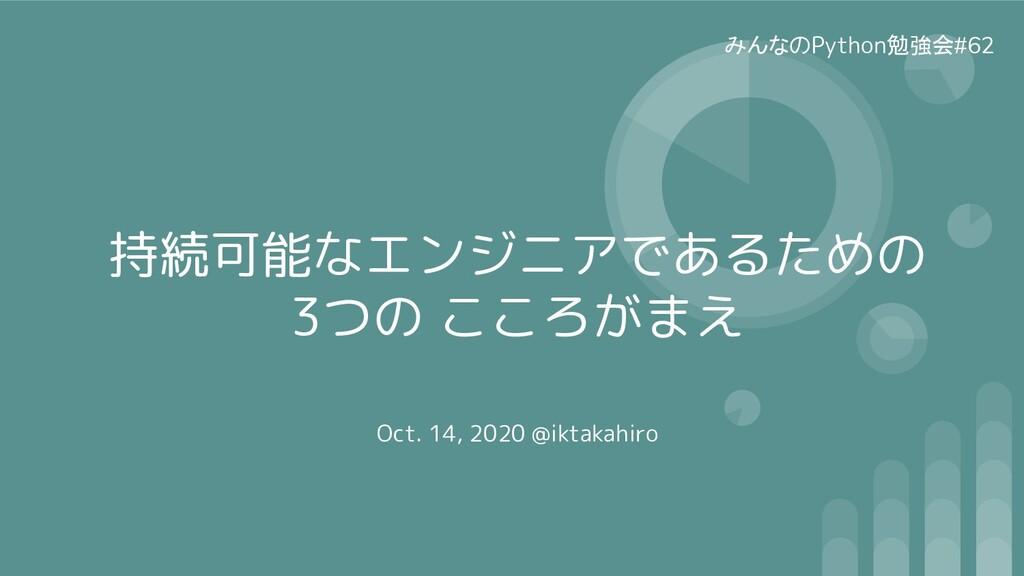 持続可能なエンジニアであるための 3つの こころがまえ Oct. 14, 2020 @ikta...