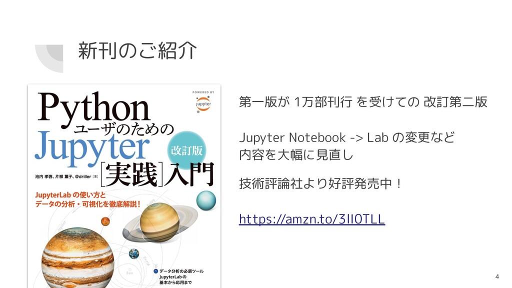 新刊のご紹介 4 第一版が 1万部刊行 を受けての 改訂第二版 Jupyter Noteboo...