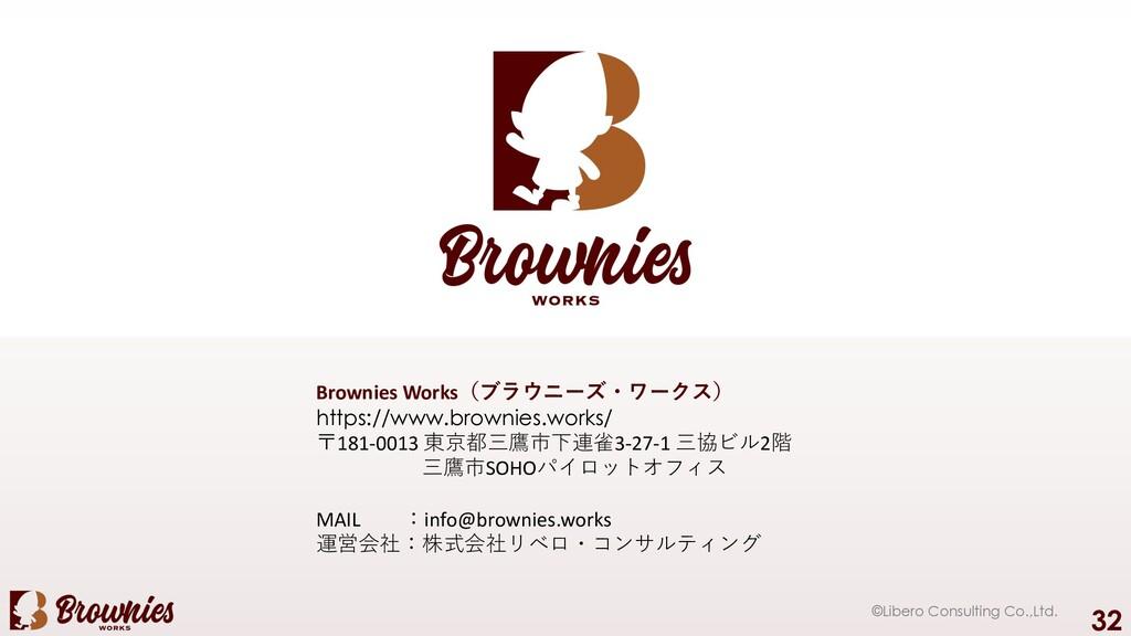 32 Brownies Works(ブラウニーズ・ワークス) https://www.brow...