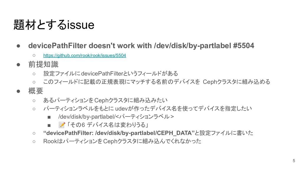 題材とするissue ● devicePathFilter doesn't work with...