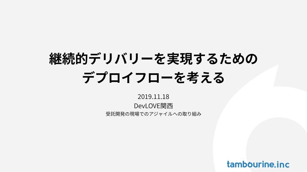 継続的デリバリーを実現するための デプロイフローを考える . . DevLOVE関⻄ 受託開発...