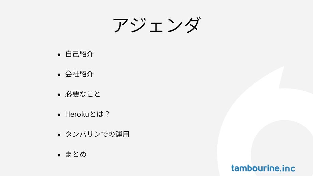 アジェンダ • ⾃⼰紹介 • 会社紹介 • 必要なこと • Herokuとは? • タンバリン...