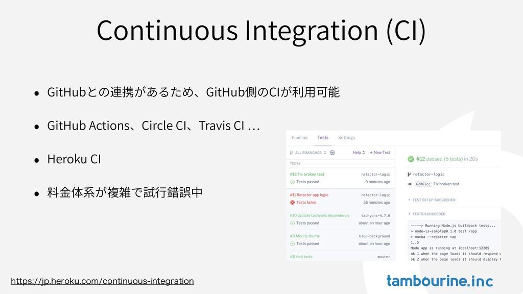 Continuous Integration (CI) • GitHubとの連携があるため、G...