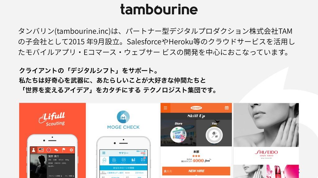 タンバリン(tambourine.inc)は、パートナー型デジタルプロダクション株式会社TAM...