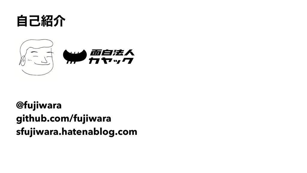 ࣗݾհ @fujiwara github.com/fujiwara sfujiwara.ha...
