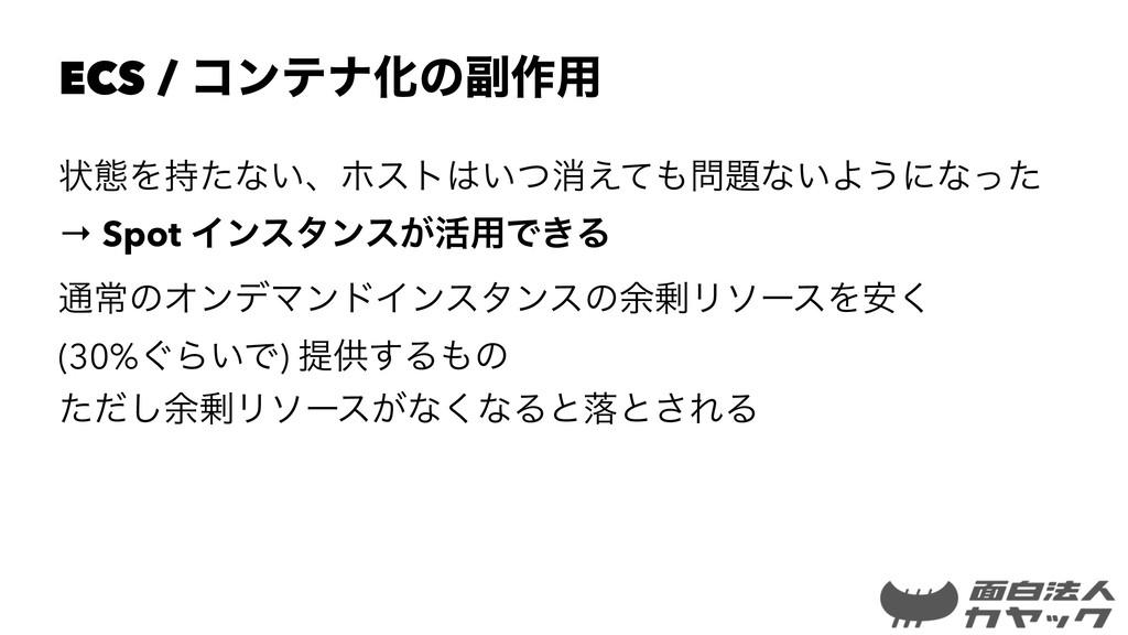 ECS / ίϯςφԽͷ෭࡞༻ ঢ়ଶΛͨͳ͍ɺϗετ͍ͭফ͑ͯͳ͍Α͏ʹͳͬͨ → ...