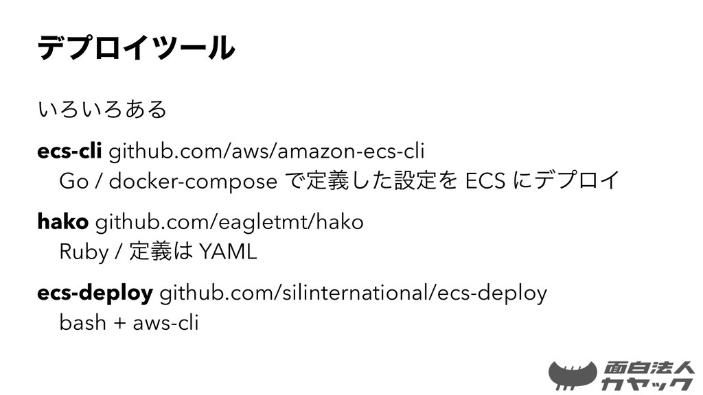 σϓϩΠπʔϧ ͍Ζ͍Ζ͋Δ ecs-cli github.com/aws/amazon-ec...