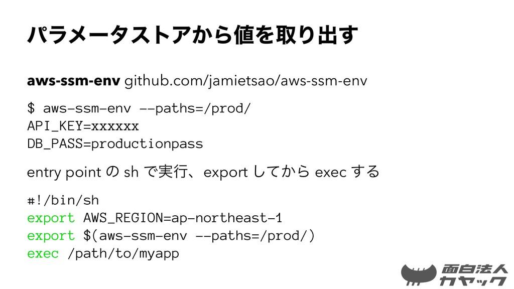 ύϥϝʔλετΞ͔ΒΛऔΓग़͢ aws-ssm-env github.com/jamiets...
