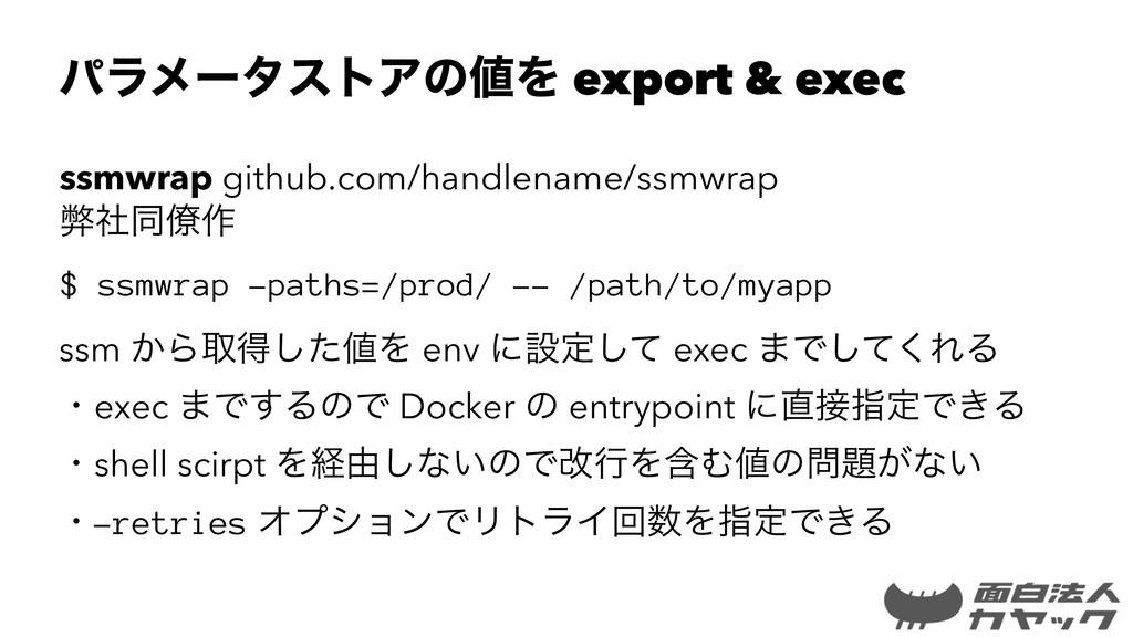 ύϥϝʔλετΞͷΛ export & exec ssmwrap github.com/ha...