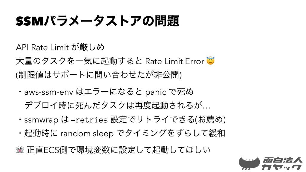 SSMύϥϝʔλετΞͷ API Rate Limit ͕ݫ͠Ί େྔͷλεΫΛҰؾʹىಈ...