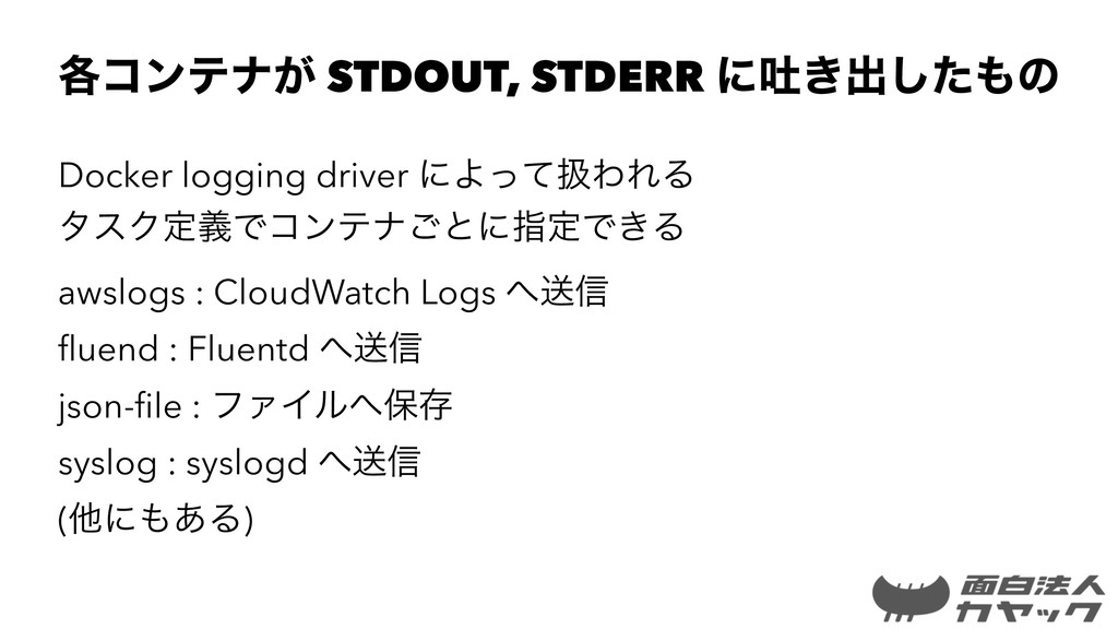֤ίϯςφ͕ STDOUT, STDERR ʹు͖ग़ͨ͠ͷ Docker logging d...