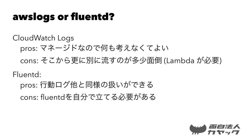 awslogs or fluentd? CloudWatch Logs ɹpros: Ϛωʔδυ...