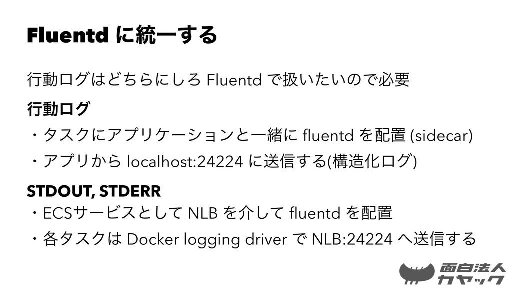 Fluentd ʹ౷Ұ͢Δ ߦಈϩάͲͪΒʹ͠Ζ Fluentd Ͱѻ͍͍ͨͷͰඞཁ ߦಈϩ...