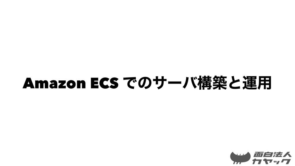 Amazon ECS Ͱͷαʔόߏஙͱӡ༻