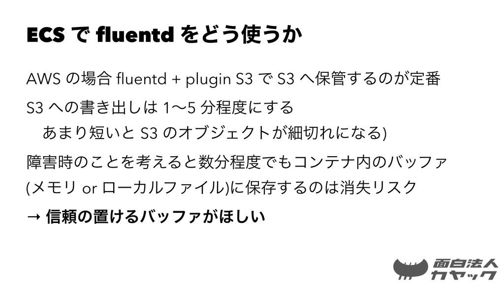 ECS Ͱ fluentd ΛͲ͏͏͔ AWS ͷ߹ fluentd + plugin S3 ...