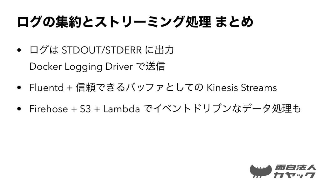 ϩάͷूͱετϦʔϛϯάॲཧ ·ͱΊ • ϩά STDOUT/STDERR ʹग़ྗ Doc...