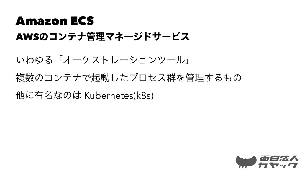 Amazon ECS AWSͷίϯςφཧϚωʔδυαʔϏε ͍ΘΏΔʮΦʔέετϨʔγϣϯπ...