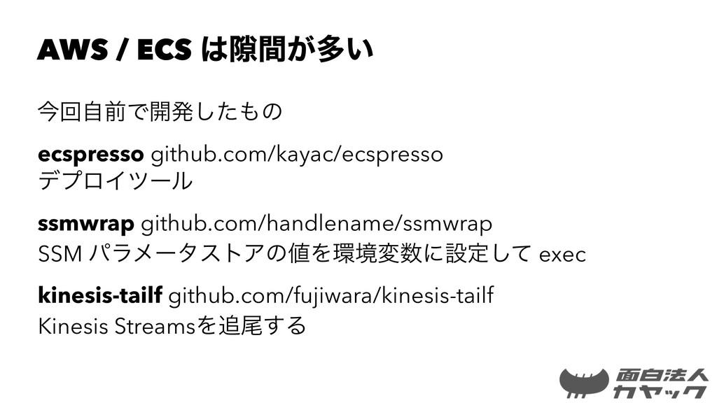 AWS / ECS 伱͕ؒଟ͍ ࠓճࣗલͰ։ൃͨ͠ͷ ecspresso github.c...