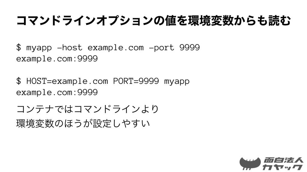 ίϚϯυϥΠϯΦϓγϣϯͷΛڥม͔ΒಡΉ $ myapp -host example....