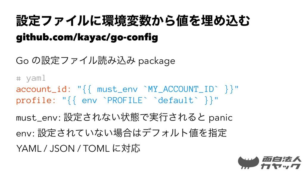 ઃఆϑΝΠϧʹڥม͔ΒΛຒΊࠐΉ github.com/kayac/go-config G...