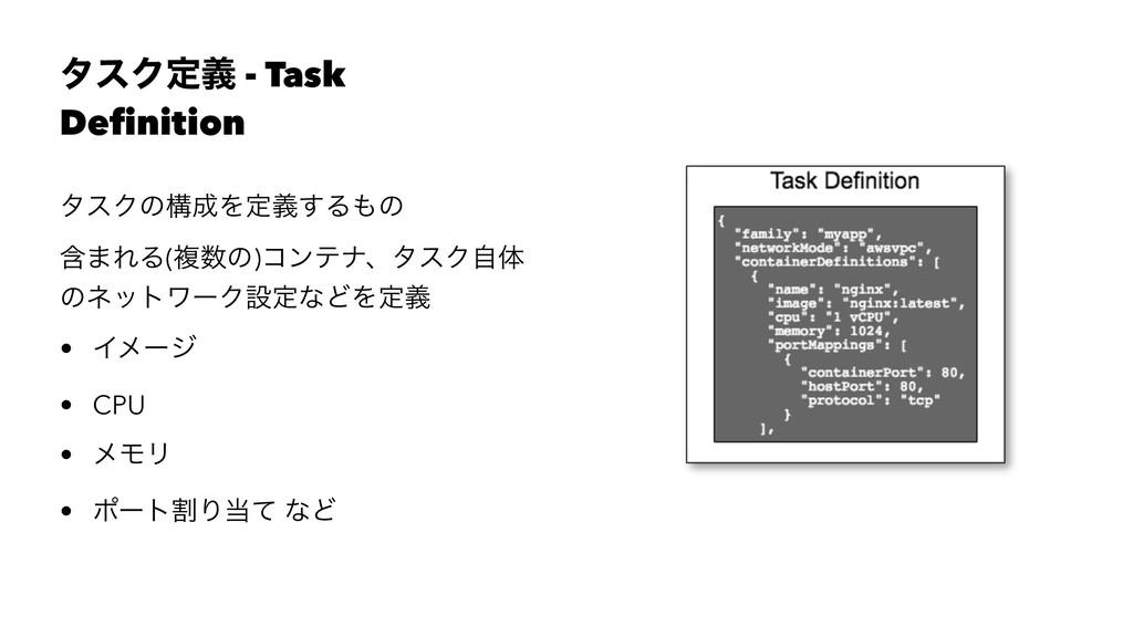 λεΫఆٛ - Task Definition λεΫͷߏΛఆٛ͢Δͷ ؚ·ΕΔ(ෳͷ)ί...