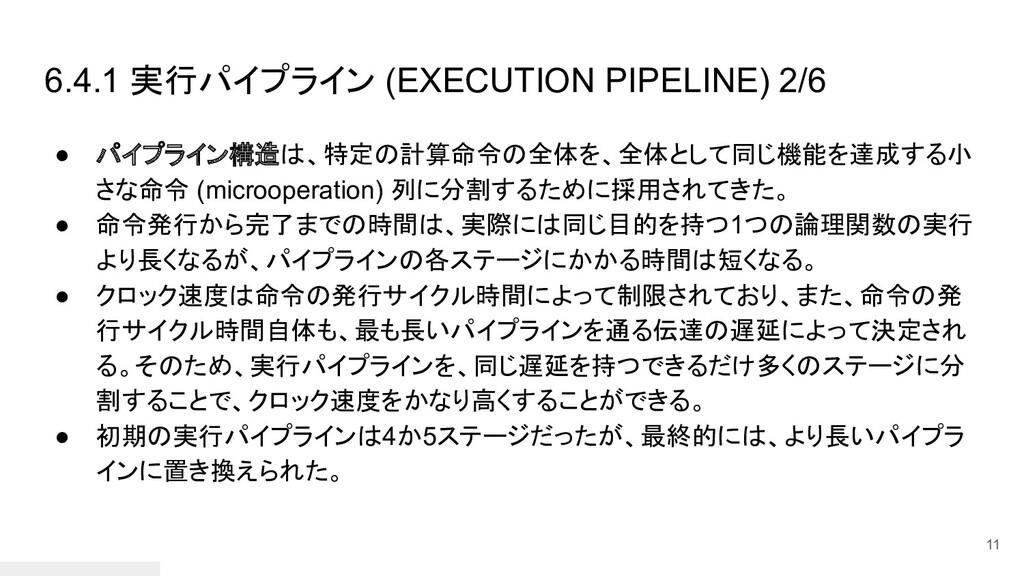 6.4.1 実行パイプライン (EXECUTION PIPELINE) 2/6 ● パイプライ...