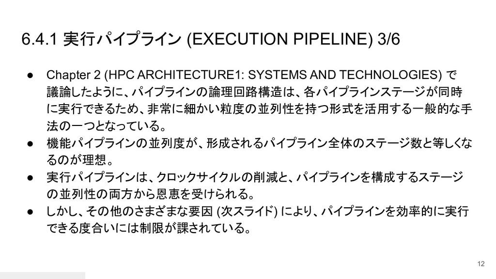 6.4.1 実行パイプライン (EXECUTION PIPELINE) 3/6 ● Chapt...