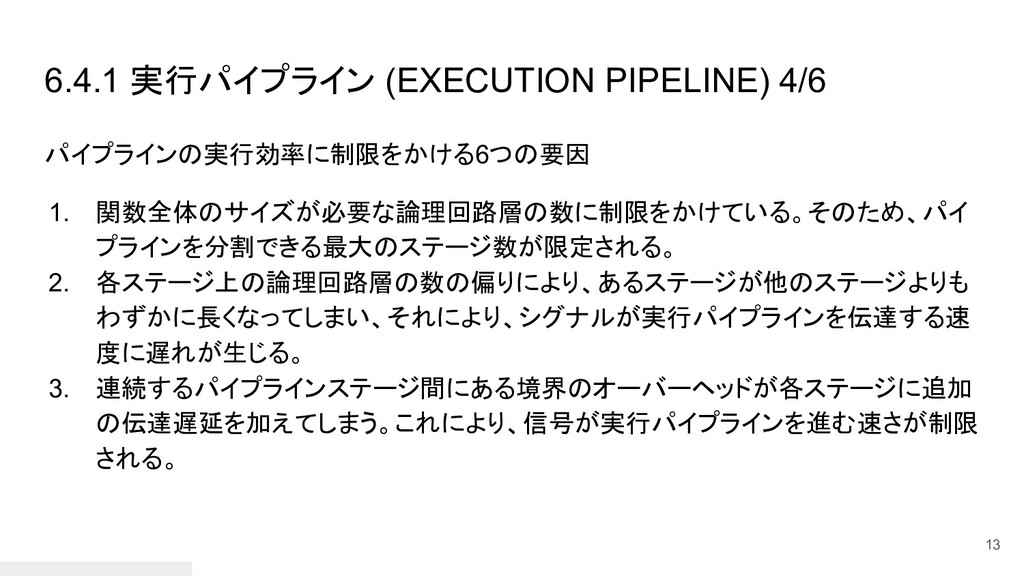 6.4.1 実行パイプライン (EXECUTION PIPELINE) 4/6 パイプラインの...