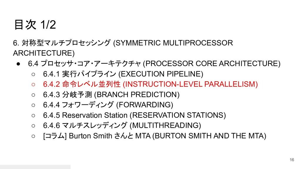 目次 1/2 6. 対称型マルチプロセッシング (SYMMETRIC MULTIPROCESS...