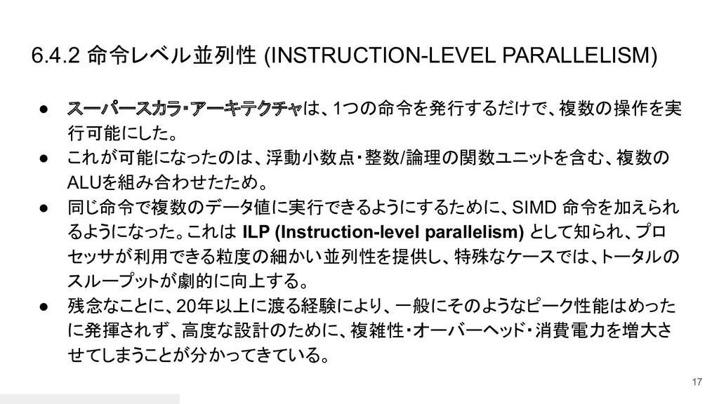 6.4.2 命令レベル並列性 (INSTRUCTION-LEVEL PARALLELISM) ...