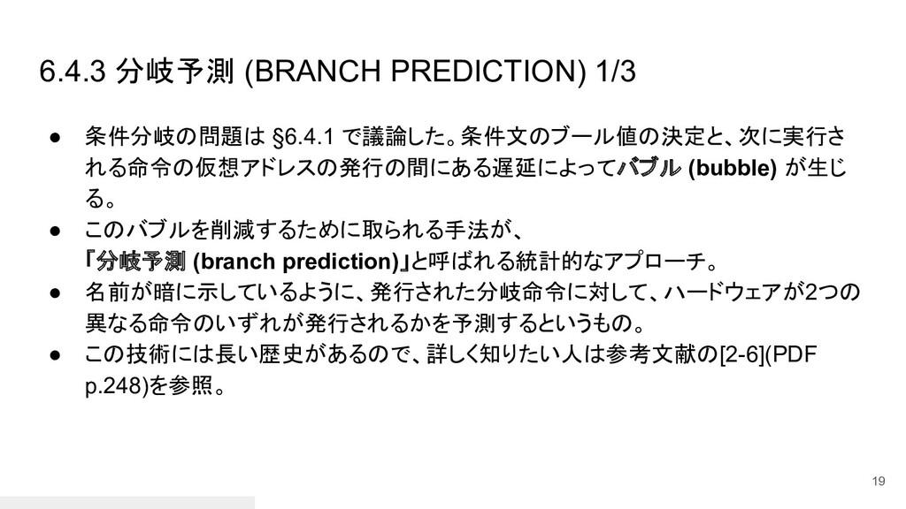 6.4.3 分岐予測 (BRANCH PREDICTION) 1/3 ● 条件分岐の問題は §...