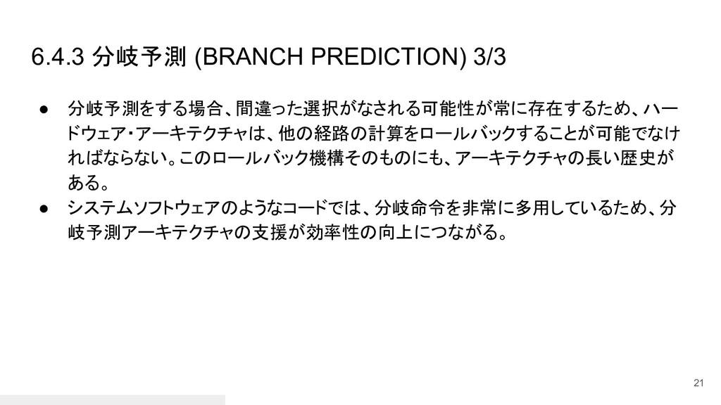 6.4.3 分岐予測 (BRANCH PREDICTION) 3/3 ● 分岐予測をする場合、...
