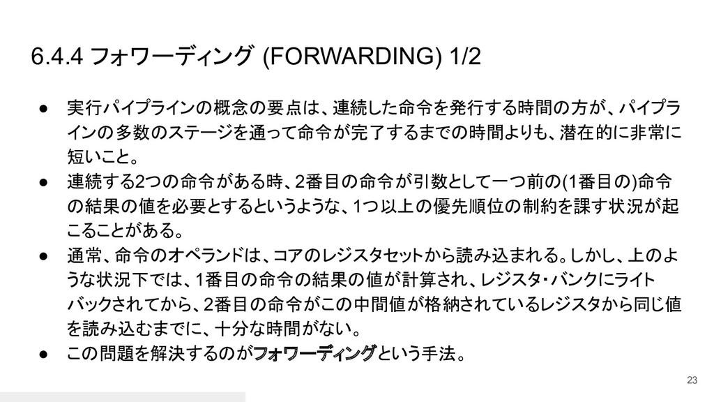 6.4.4 フォワーディング (FORWARDING) 1/2 ● 実行パイプラインの概念の要...