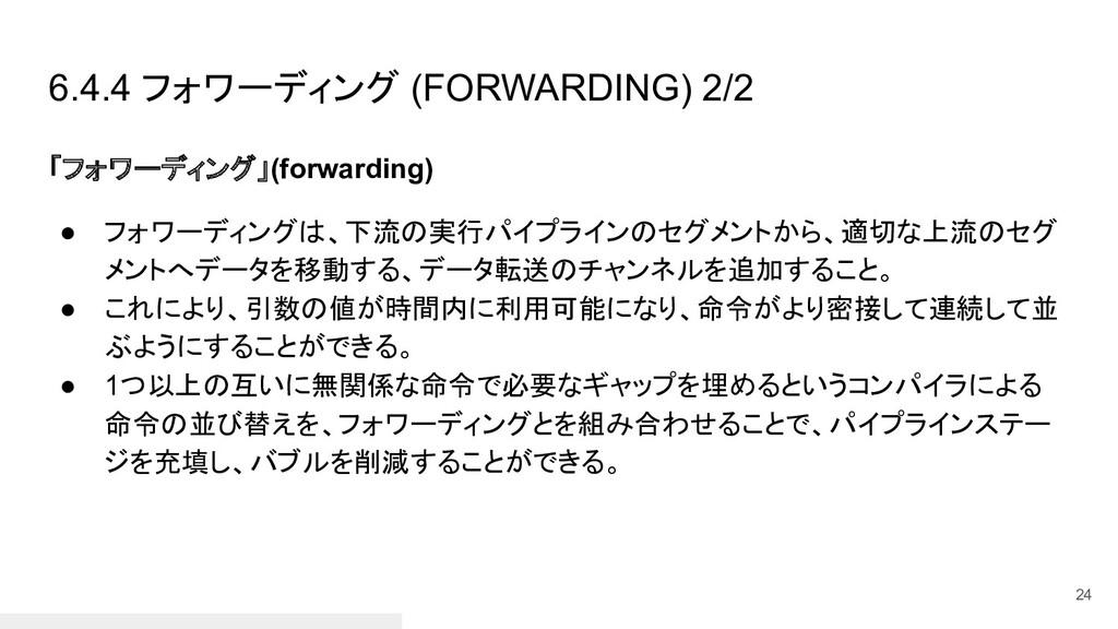 6.4.4 フォワーディング (FORWARDING) 2/2 「フォワーディング」(forw...