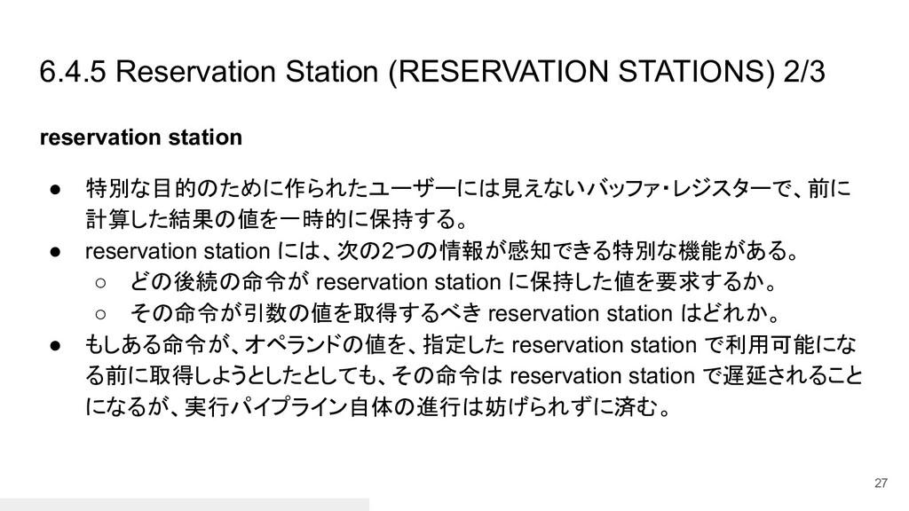 6.4.5 Reservation Station (RESERVATION STATIONS...