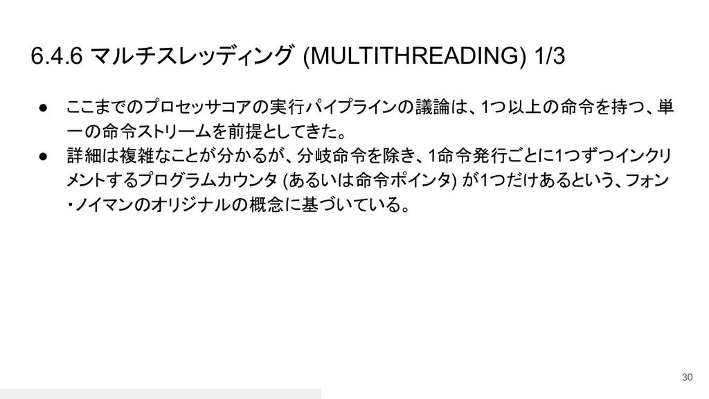 6.4.6 マルチスレッディング (MULTITHREADING) 1/3 ● ここまでのプロ...