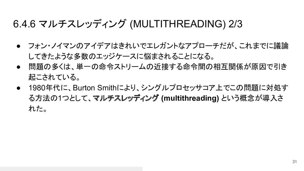 6.4.6 マルチスレッディング (MULTITHREADING) 2/3 ● フォン・ノイマ...
